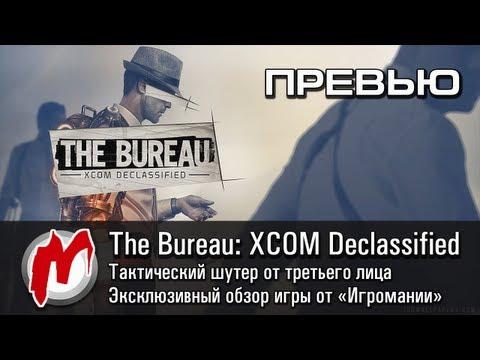 ◕ The Bureau: XCOM Declassified - Лучший тактический шутер! / Эксклюзивное превью