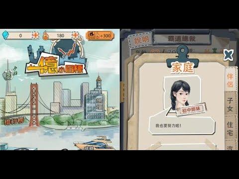 《一億小目標》手機遊戲玩法與攻略教學!