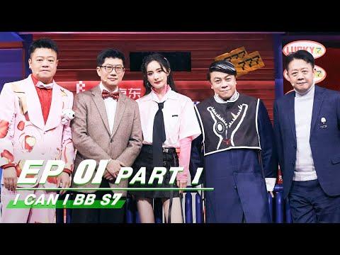 【FULL】I Can I BB S7 EP01 Part 1 | 奇葩说7 | iQIYI