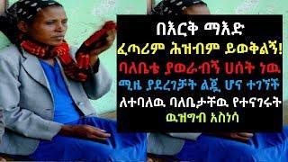 Ethiopia: በእርቅ ማእድ ፈጣሪም ሕዝብም ይወቅልኝ! ባለቤቴ ያወራብኝ ሀሰት ነዉ ሚዜ ያደረገቻት ልጇ ሆና ተገኘች ለተባለዉ ባለቤታቸዉ የተናገሩት