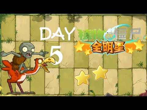 [Android][Beta 1] Plants vs. Zombies: All Stars – Prehistoric Ages Day 5 BOSS Second Star