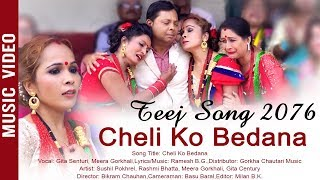 Cheli Ko Bedana - Gita Century & Meera Gorkhali