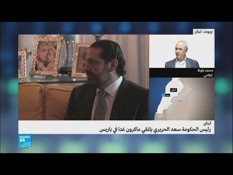 العرب اليوم - شاهد: تفاصيل التسوية السياسية التي أفضت إلى انتقال الحريري إلى باريس