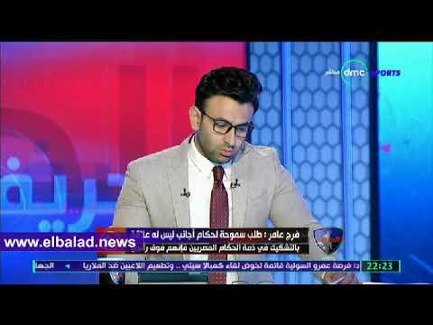 العرب اليوم - شاهد:رئيس نادي سموحة يوضح حقيقة قرار الانسحاب من كأس مصر