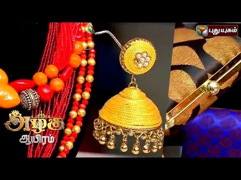 Azhagu-Aayiram-15-07-2016-Puthuyugam-TV