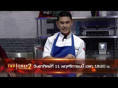 ตัวอย่าง TOP CHEF THAILAND 2 | EP.6 (Ver.2) | 11 พ.ย. 61 | one31