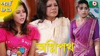 Download Video বাংলা নাটক - অগ্নিপথ | Agnipath | EP 86 | Raunak Hasan, Mousumi Nag, Afroza Banu, Shirin Bokul MP3 3GP MP4