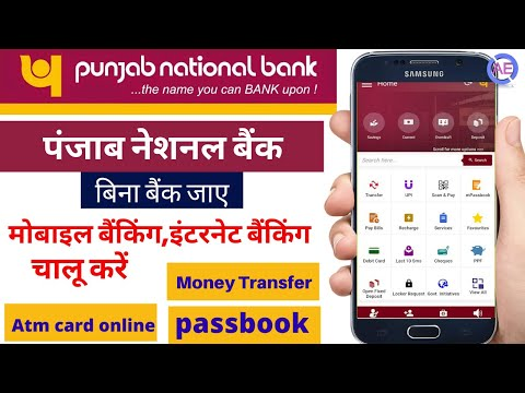 pnb mobile banking activation 2020 | PNB ONE App registration | pnb bank mobile banking