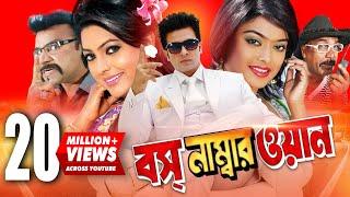 Boss Number One | Bangla Movie | Shakib Khan | Sahara | Nipun full download video download mp3 download music download