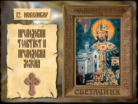 СВЕТАЧНИК 12. НОВЕМБАР
