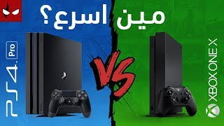 سباق السرعة مابين العملاقين PS4 Pro و XBOX ONE X - مين راح يتفوق؟؟؟