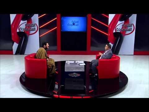 الحلقة المفقودة   الدكتور أحمد بن محمد ALGERIE Ahmed Ben Mohamed 1