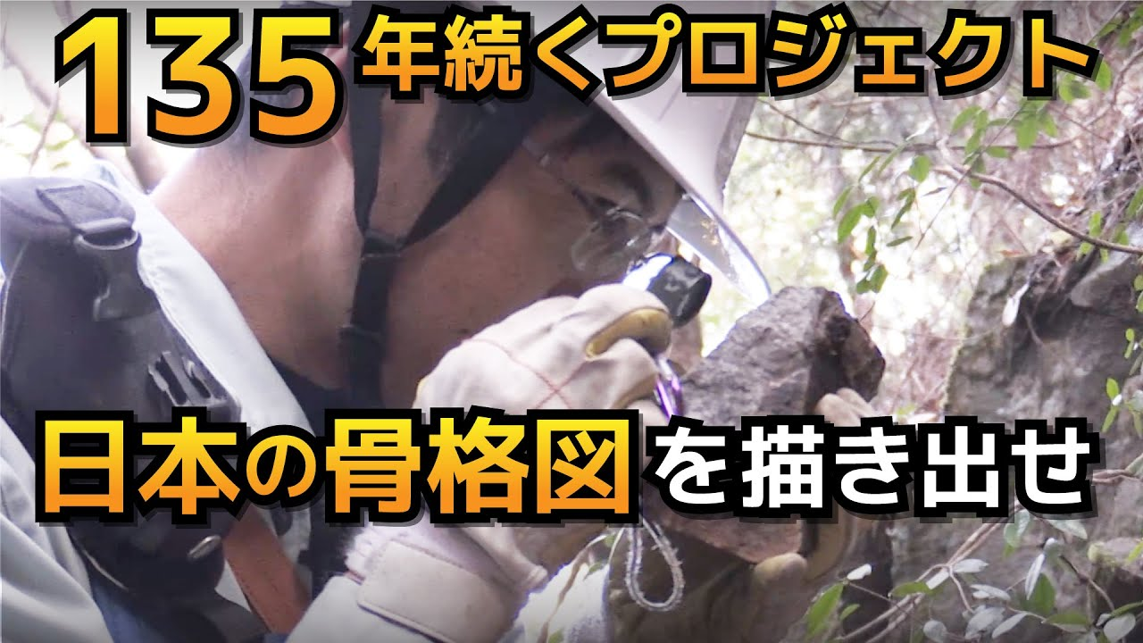 日本の骨格を描き出せ!~地質図作成プロジェクト~の動画へ