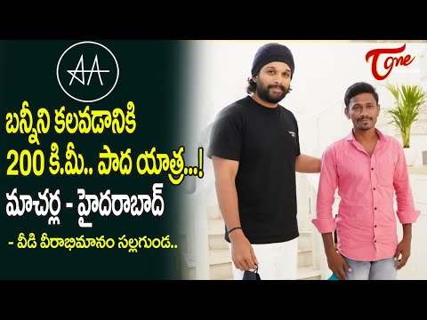 Stylish Star Allu Arjun Fan 200 KM Padayatra From Macherla to Hyderabad | TeluguOne Cinema