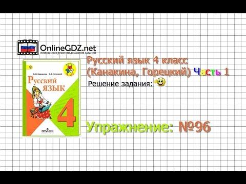 Упражнение 96 - Русский язык 4 класс (Канакина, Горецкий) Часть 1