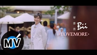 Download Lagu 畢書盡 Bii - Love More (官方版MV) - 三立/東森偶像劇「料理高校生」插曲、面膜廣告歌曲 Mp3