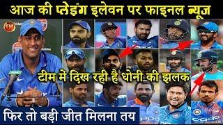 आज दोपहर भारत का पहला वर्ल्ड कप मैच.. धाकड़ 11 खिलाड़ियों से सजी टीम