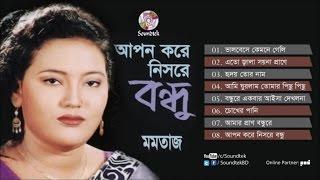 Momtaz  Apon Kore Nishre Bondhu  Full Audio Album  Soundtek