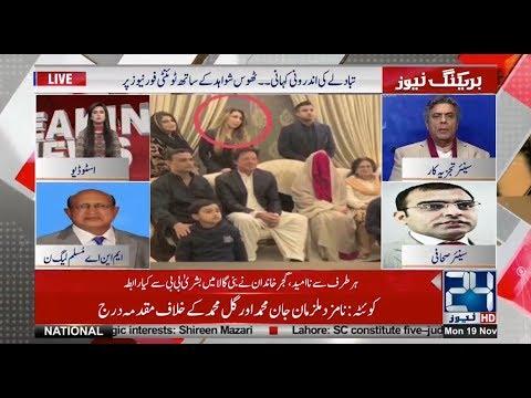 Senior Journalist Statements On DC Gujranwala Transfer | 19 Nov 2018 | 24 News HD