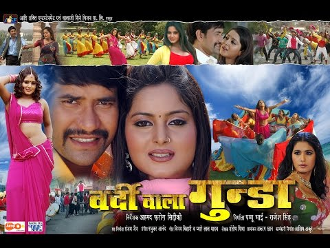 "वर्दी वाला गुंडा - Super Hit Bhojpuri Full Movie | Vardi wala gunda - Bhojpuri Film:  अगर आप Bhojpuri Video को पसंद करते हैं तो Plz चैनल को Subscribe करें- Subscribe Now:- http://goo.gl/ip2lbk---------------------------------------------------------------------------------Film Name – Vardi Wal GundaStar cast – Dinesh Lal Yadav ""Nirhua"", Anjana SinghSingers – Dinesh Lal Yadav ""Nirhua""Music director – Madhukar AnandSong lyrics – Vinay Bihari, Pyare Lal YadavFilm writer –  Santosh MishraBanner – Aadi Shakti Intertainment & Balaji Cine Vision Producer – Pappu Bhai, Rajesh BhaiDirector – Ahmd Farog SiddiqiCompany/Label  – Wave Music Copyrights – Vee Gee Audio"