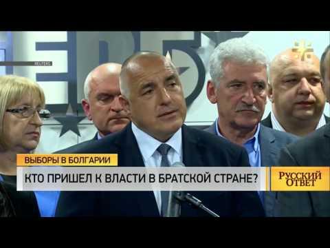 Выборы в Болгарии: Кто пришел к власти в братской стране [Русский ответ] - DomaVideo.Ru