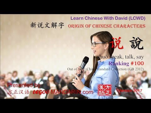 Origin of Chinese Characters - 0100 说 說 shuō speak, talk, say - Learn Chinese with Flash Cards
