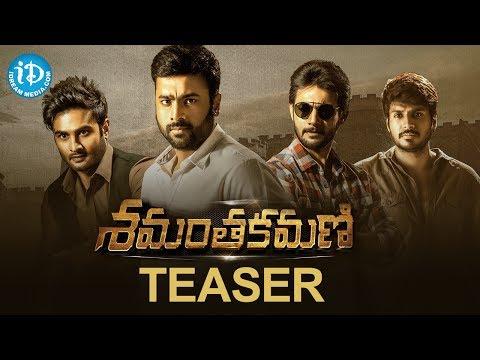 Samanthakamani Teaser || Sudheer Babu || Sundeep Kishan || Nara Rohit || Aadi