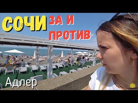 В Крым или Сочи? Проверка ЦЕН, ПЛЯЖЕЙ Адлера и сравнение. Отдых на море 2018