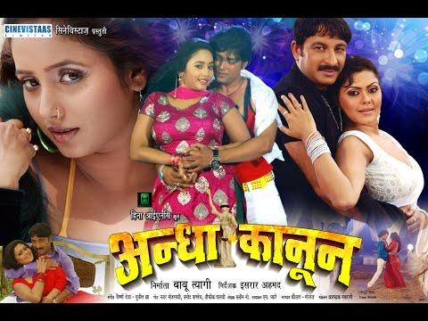 Video Full HD अन्धा कानून - Bhojpuri Full Movie 2015 | Andha Kanoon - Bhojpuri Film | Manoj Tiwari download in MP3, 3GP, MP4, WEBM, AVI, FLV January 2017