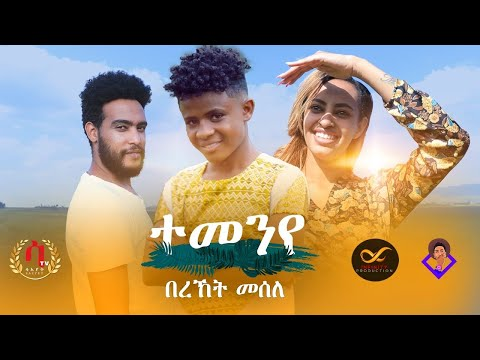 Bereket Mesele - Temenye | ተመንየ - New Eritrean tigrigna Music 2020 (Official Video)