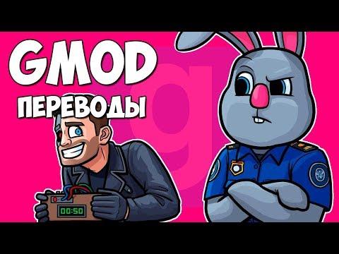 Garry's Mod Смешные моменты (перевод) _298 - ПРОВЕРКА В АЭРОПОРТУ (Гаррис Мод)