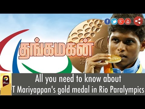 All-you-need-to-know-about-T-Mariyappans-gold-medal-in-Rio-Paralympics