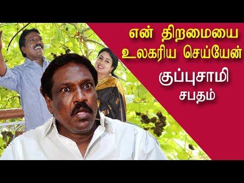 Video Pushpavanam Kuppusamy open challenge tamil, tamil live news, tamil news redpix download in MP3, 3GP, MP4, WEBM, AVI, FLV January 2017