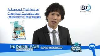 Download Lagu 【暑期課程】Dr. Kelvin Lau  化學 2014 暑期課程 Mp3