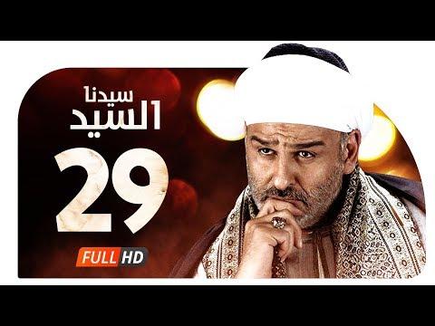 مسلسل سيدنا السيد HD - الحلقة ( 29 ) التاسعة والعشرون / جمال سليمان - Sedna ElSayed Series Ep29 (видео)
