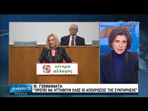 Βολές Γεννηματά κατά κυβέρνησης και ΣΥΡΙΖΑ   10/02/2020   ΕΡΤ