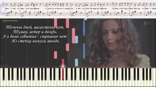 Любви моей ты боялся зря - Юта (Ноты и Видеоурок для фортепиано) (piano cover)