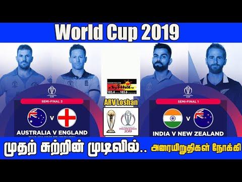 World Cup 2019  அரையிறுதி நோக்கி.. லீக் சுற்று பார்வை | ARV LOSHAN