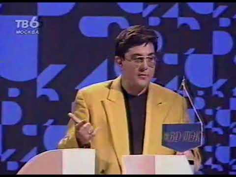 Своя игра. Фёдоров - Эдигер - Пастухова (24.06.2000) (видео)