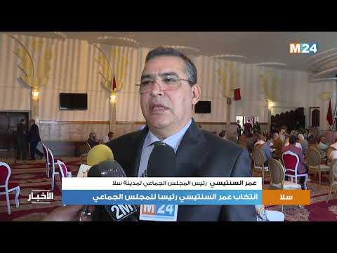 انتخاب عمر السنتيسي رئيسا للمجلس الجماعي لسلا