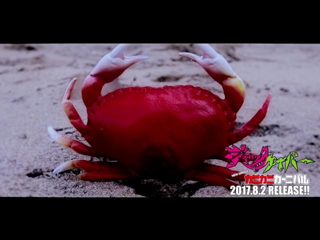 2017年8月2日Release ジャックケイパー『カニカニカーニバル』【SPOT】
