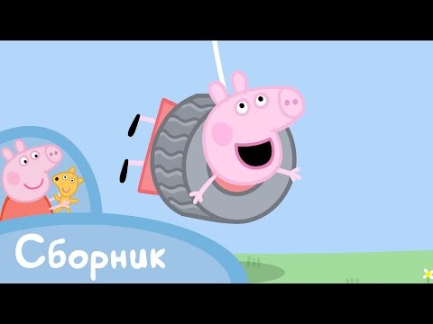 Свинка Пеппа - Сборник 11 (25 минут) - DomaVideo.Ru