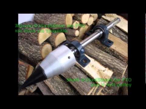 Κώνοι σχισίματος ξύλων με σπείρωμα - Wood splitter screw cones