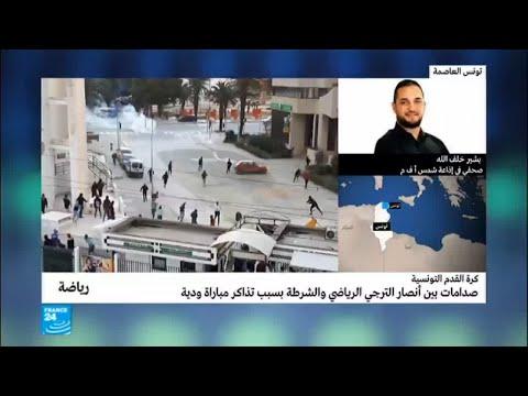 العرب اليوم - صدامات بين مشجعي الترجي والشرطة في تونس