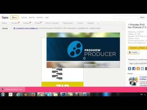 Бесплатно скачать и установить ProShow Producer 7 для создания слайд шоу