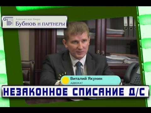 Адвокат Якунин Виталий рассказывает зрителям канала НТВ последствия незаконного списания денежных средств с кредитной карты