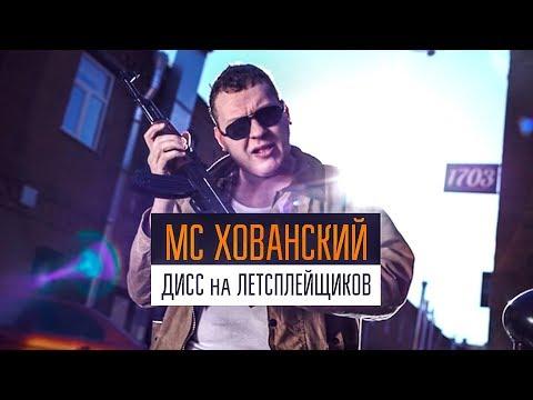 МС ХОВАНСКИЙ – Дисс на Летсплейщиков