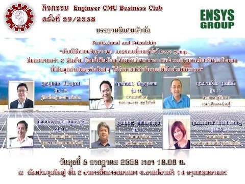 Engineer CMU Business Club ครั้งที่ 59