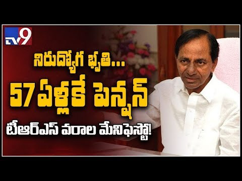 KCR announces TRS Manifesto || TRS Party Election Manifesto 2018 - TV9