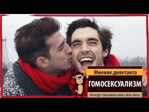 Мнение дилетанта: Гомосексуализм. Тема, которая почему-то вызывает бесконечные споры.